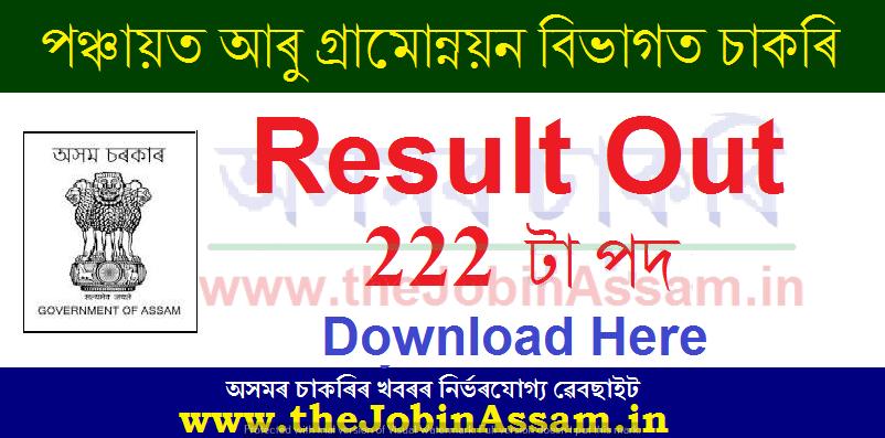 PNRD Assam Result 2021: