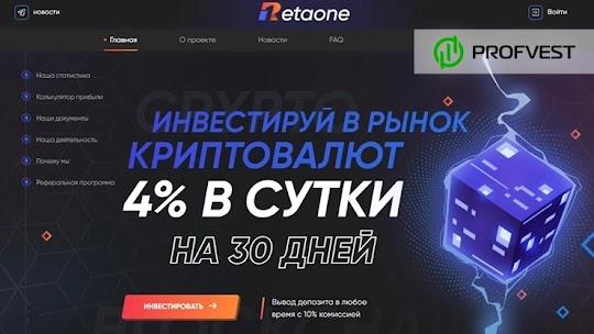 🥇Retaone.io: обзор и отзывы [Кэшбэк 5% + Страховка 300$]