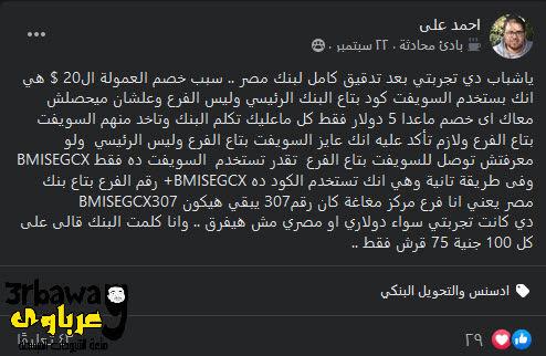 تجربة الاستاذ/ احمد علي استلام حوالة ادسنس بنك مصر