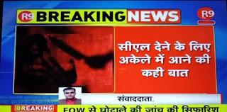 फतेहपुर:- महिला शिक्षिका का खंड शिक्षा अधिकारी पर गंभीर आरोप सीसीएल देने के लिए अकेले में आने की कही बात देखें पूर किस्सा