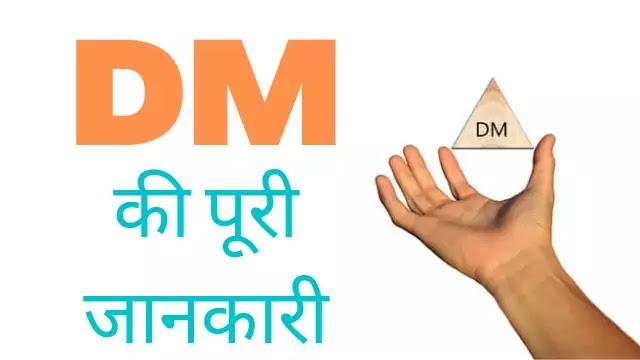 DM की पूरी जानकारी हिंदी में?