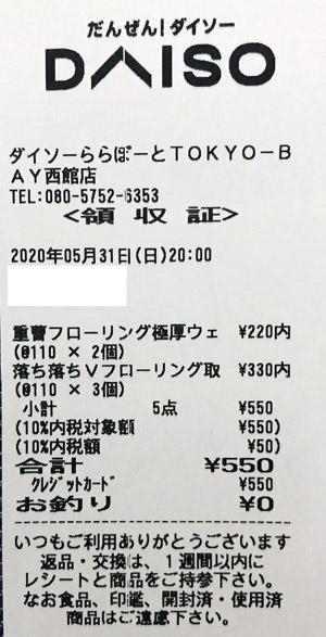 ダイソー ららぽーとTOKYO-BAY西館店 2020/5/31 店舗レビューのレシート