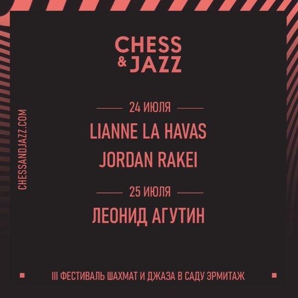 Lianne La Havas, Jordan Rakei и Леонид Агутин выступят на фестивале Chess & Jazz
