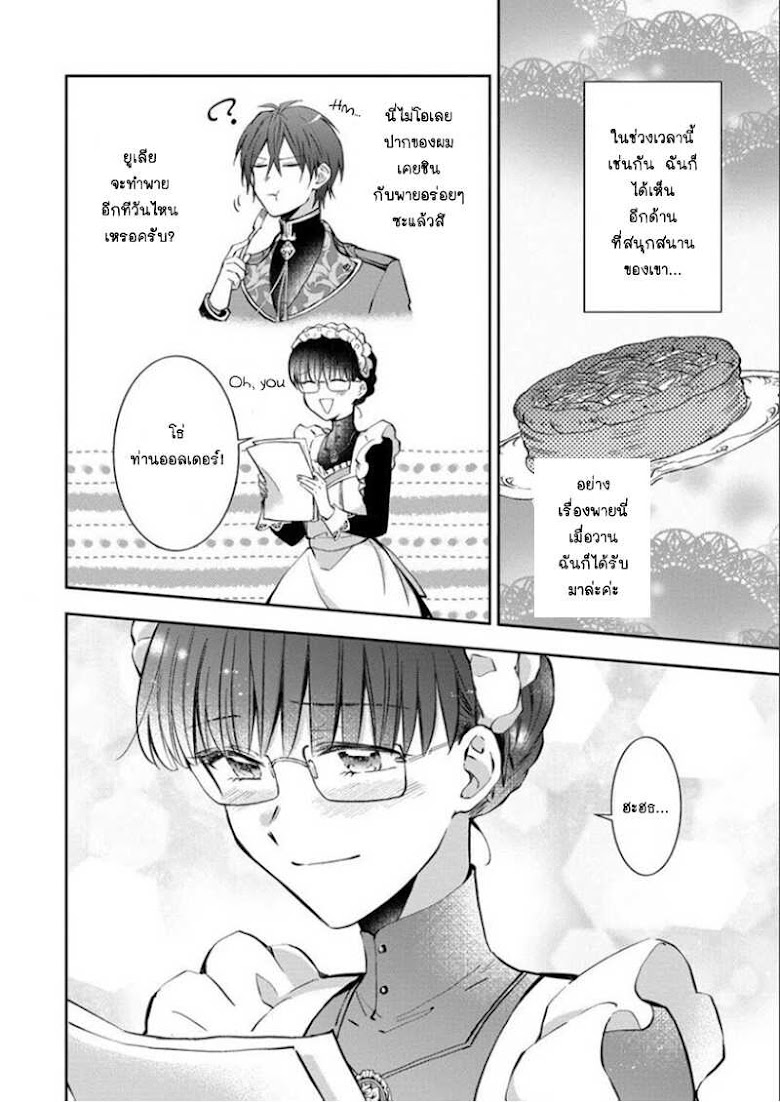 I was Reincarnated and Now I m a Maid - หน้า 8