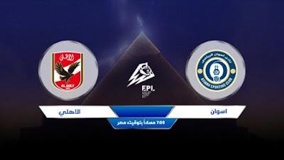 مشاهدة مباراة الاهلي ضد اسوان 29-07-2021 بث مباشر في الدوري المصري