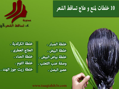 10   خلطات لمنع و علاج تساقط الشعر