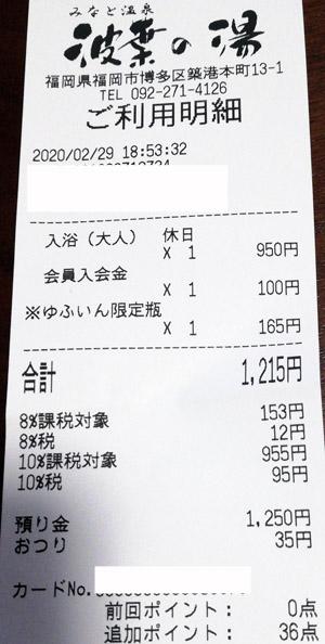 みなと温泉 波葉の湯 2020/2/29 利用のレシート