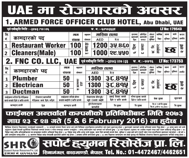 Jobs in UAE for Nepali, Salary Rs 38,415