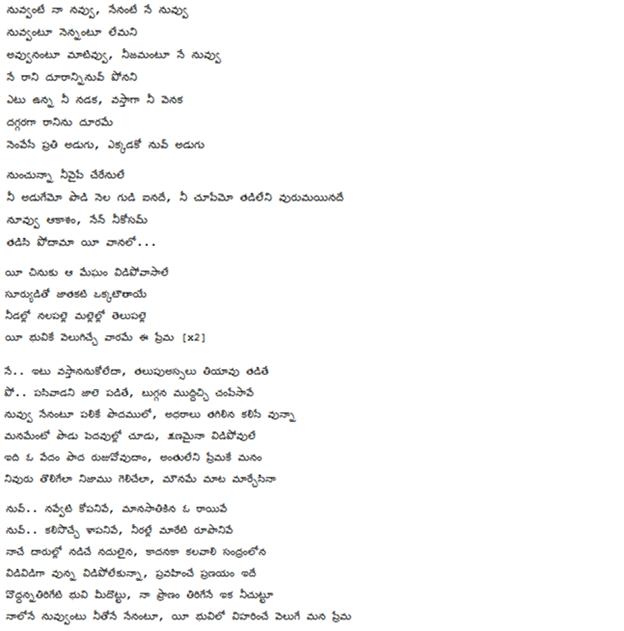 Telugu Movie Song Lyrics & Meaning in English: 2016