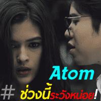 Atom ชนกันต์ ช่วงนี้ cover