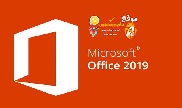تحميل مايكروسوفت أوفيس 2019 عربي إنجليزي مجانا