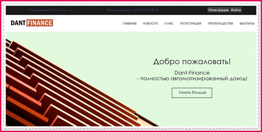 Мошеннический сайт dantfinance.com – Отзывы, развод, платит или лохотрон? Мошенники