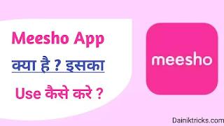 Meesho App क्या है ? meesho से पैसे कैसे कमाये ?