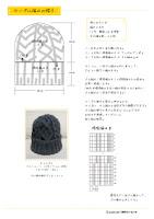 編み図のイメージ