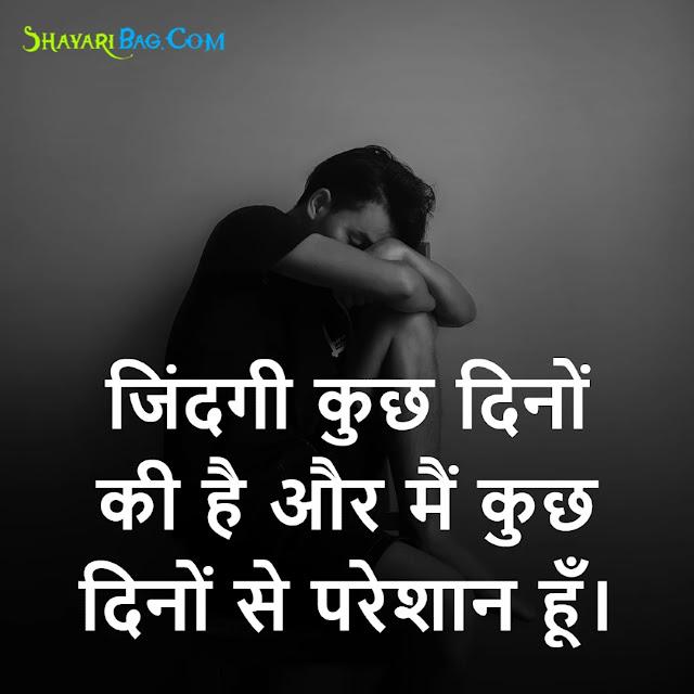 Sad Status Shayari 2 Line Hindi