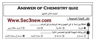 إختبارات علي الدرس الاول والثاني والثالث من الباب الثالث كيمياء ثانية ثانوي الترم الثاني نظام جديد