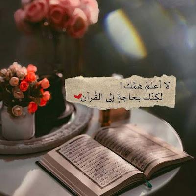 لا أعلم همك لكنك بحاجة الى القرآن