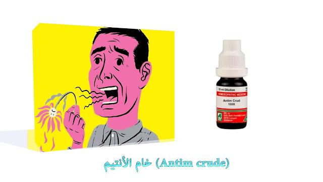 خام الأنتيم (Antim crude)