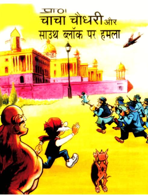 चाचा चौधरी और साउथ ब्लाक पर हमला पीडीऍफ़ इन हिंदी | Chacha Chaudhary Aur South Block Par Lamla PDF Book In Hind Free Download