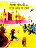 [PDF] ChaCha Chaudhary Aur South Block Per Hamla ( चाचा चौधरी और साउथ ब्लॉक पर हमला )