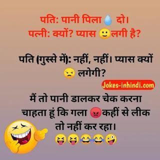 Pati patni jokes - फन्नी पति पत्नी जोक्स इन हिंदी