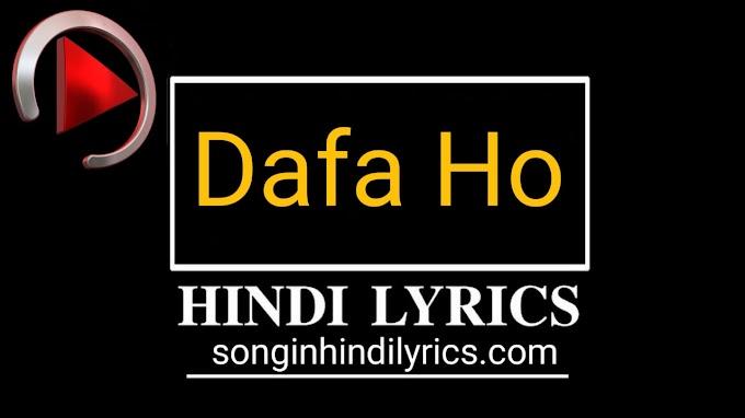 Dafa ho lyrics - Inderbir Sidhu