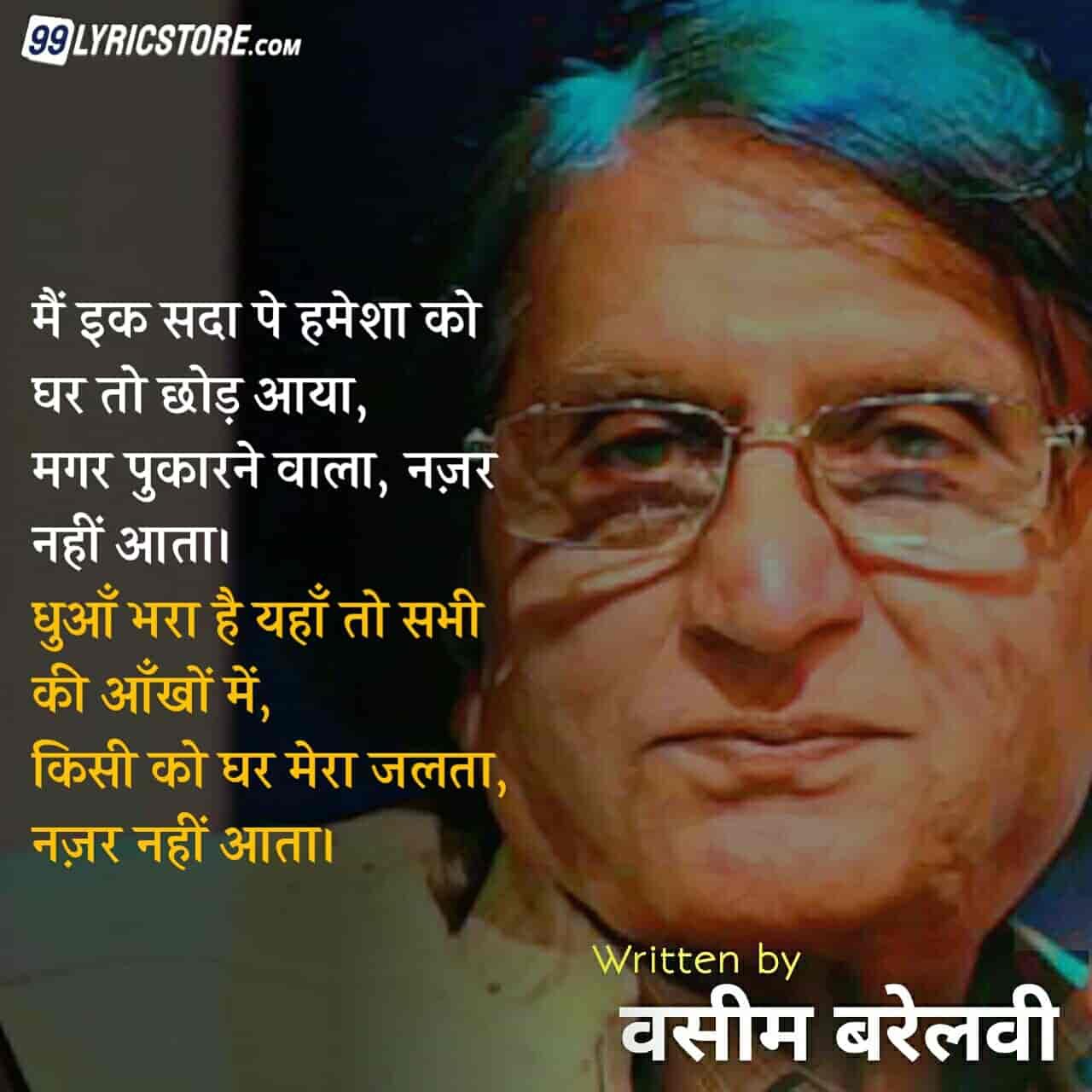 This beautiful Ghazal 'Main Apne Khwab Se Bichhda Nazar Nahin Aata' has written  by Waseem Barelvi.