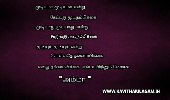 amma kavithaigal | thannambikkai kavithaigal | uravu kavithaigal | paasa kavithaigal | tamil kavithaigal