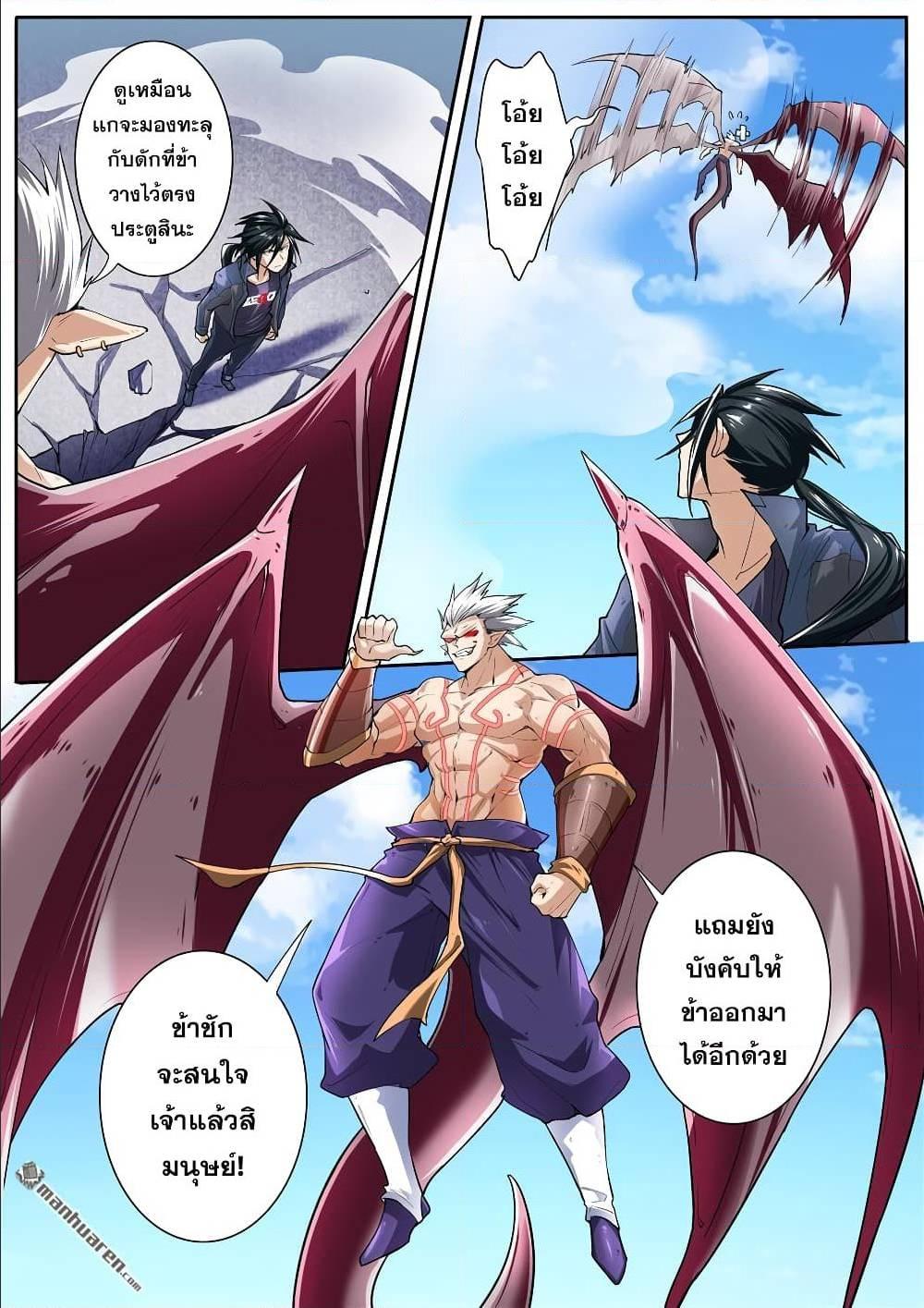 Hero I Quit A Long Time Ago ตอนที่ 157 TH แปลไทย
