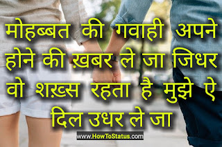 Beautiful Love Shayari Hindi 2020