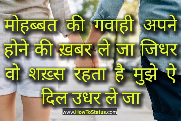 Beautiful Love Shayari Hindi 2020