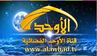 تردد قناة Al-Awhad TV على قمر نيل سات nilesat