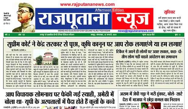 Rajputana News daily afternoon epaper 12 January 2021