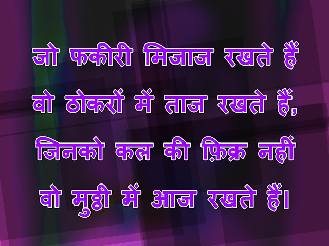 motivational quotes hindi urdu