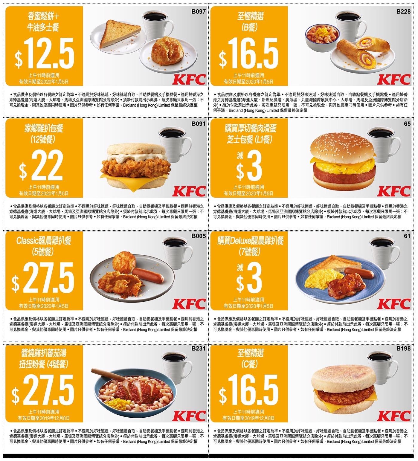 KFC:最新《慳錢優惠券》(至5/1) ( Jetso Club 著數俱樂部 )