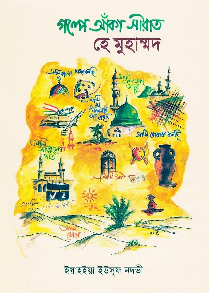 গল্পে আঁকা সীরাত হে মুহাম্মদ - ইয়াহইয়া ইউসুফ নদভী || ইসলামি বই