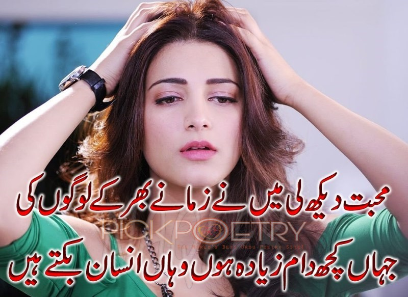 Urdu 2 Lines Shayari & Two Lines Poetry | Best Urdu Poetry Pics ...