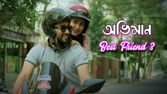 Oviman   Tanveer Evan   Piran Khan   Jovan   Mehazabien   Best Friend 3 Drama Song 2021(240p)