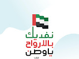 صور اليوم الوطني الاماراتي 2020