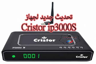 Cristor ip3000S