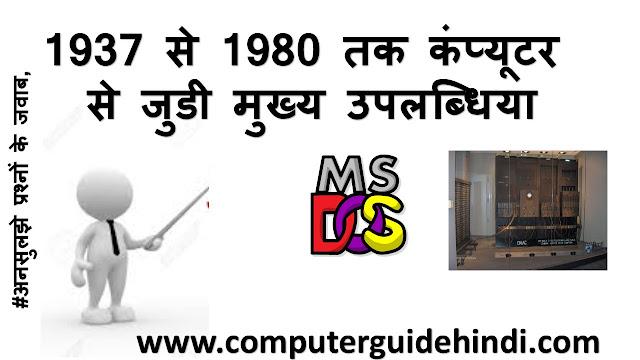1937 से 1980 तक कंप्यूटर से जुडी मुख्य उपलब्धिया