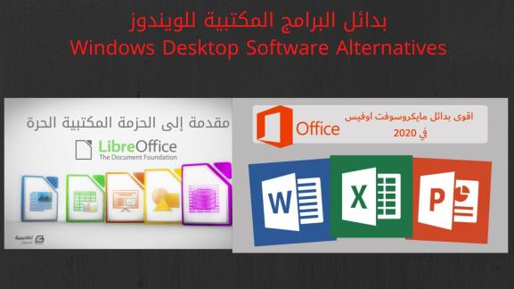 بدائل البرامج المكتبية للويندوز