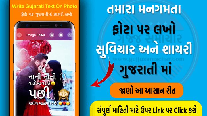 ફોટા પર લખો સુવિચાર અને શાયરી ગુજરાતી માં App