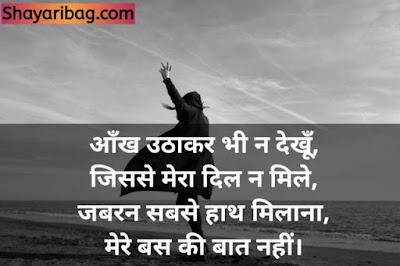 Khatarnak Attitude Status In Hindi Boy