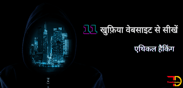 Best site to learn hacking for beginners in hindi