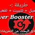 برنامج  Driver Booster Pro أحدث إصدار بالتفعيل للبحث عن تعريفات الويندوز