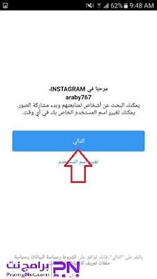طريقة فتح حساب انستقرام عربي
