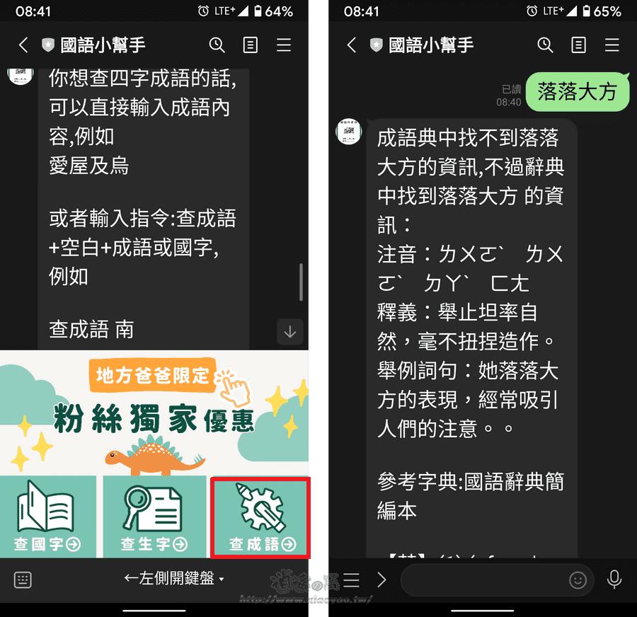 國語小幫手-LINE 聊天室查國字、造語、成語解釋和例句