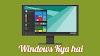 Windows Kya hai? विंडोज के प्रकार - What is Windows in Hindi