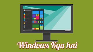 Windows Kya hai